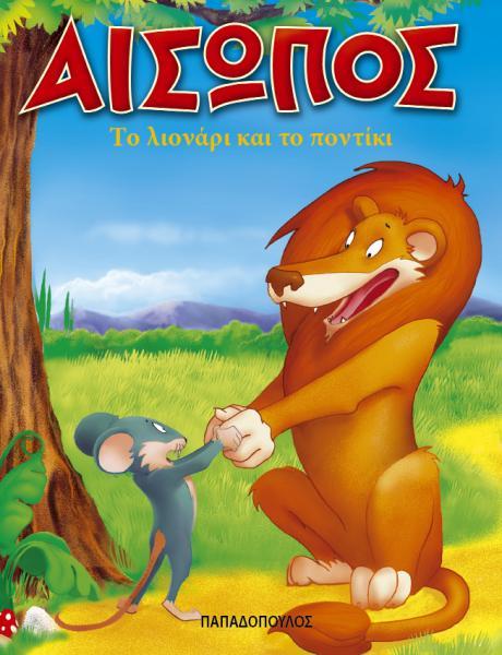 Αποτέλεσμα εικόνας για το λιοντάρι και το ποντίκι αισώπου μύθοι